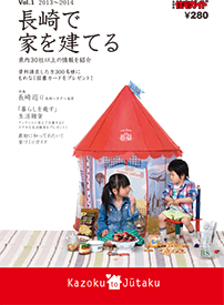 家族と住宅 長崎で家を建てる2013