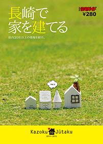 家族と住宅 長崎で家を建てる2014
