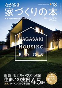 ながさき 家づくりの本 18