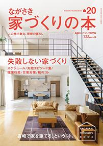 ながさき 家づくりの本 20