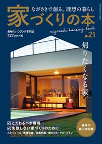 ながさき 家づくりの本 21