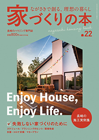 ながさき 家づくりの本 22